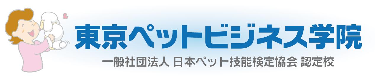 東京ペットビジネス学院